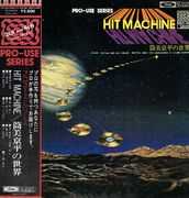 Tsutsumi, Kyohei And His 585Band: Hit Machine